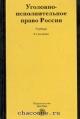 Уголовно-исполнительное право России. Учебник